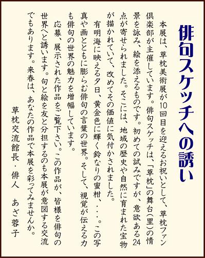第1回 俳句スケッチ「草枕」の旅...
